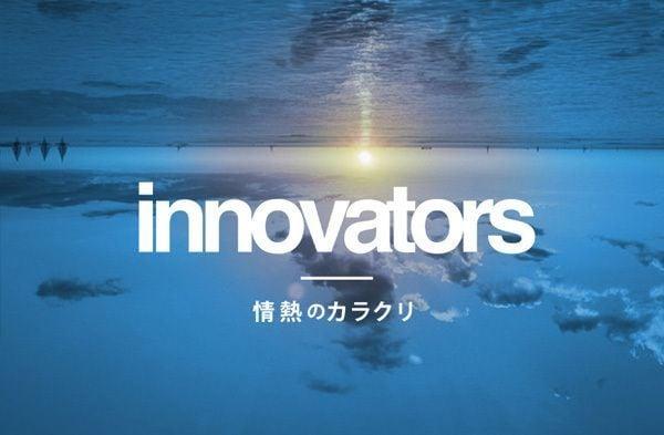Innovators 情熱のカラクリ 第2回:アスタミューゼ 波多野智也氏