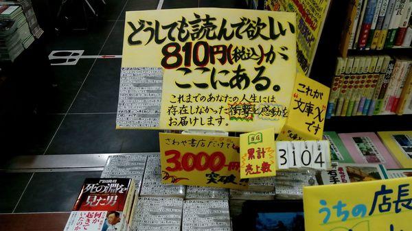 この書店だからできた「文庫X」仕掛人の挑戦
