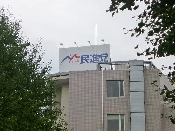 経歴詐称の蓮舫代表を選んだ民進党の稚拙な危機管理