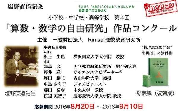 """日本の小学生が見せる驚くべき""""数学力"""""""