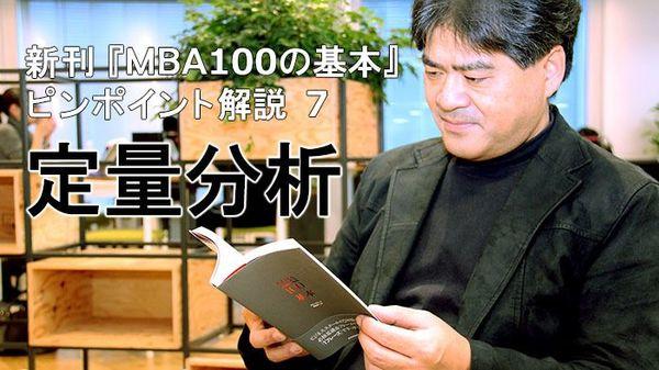新刊『MBA100の基本』ピンポイント解説~7)定量分析