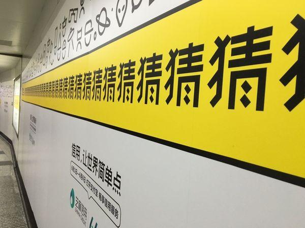 目を引けば勝ち!暴走が止まらない上海の地下鉄広告