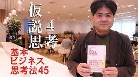 新刊『基本ビジネス思考法45』ピンポイント解説~4)仮説思考