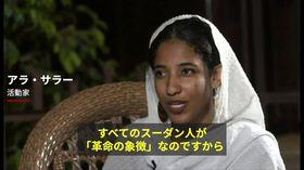 スーダンの未来を変える女子大生、「すべての人が革命の象徴」と BBC単独取材