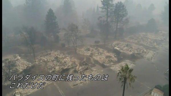 米カリフォルニア州山火事 ドローンが捉えた被災地の壊滅的被害