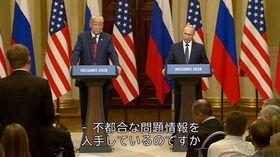 トランプ氏とプーチン氏、多岐にわたり同意見 首脳会談