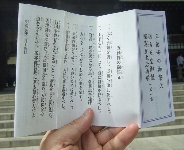 近代日本の原点「五箇条の御誓文」が素晴らしい
