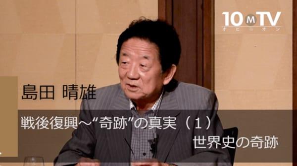 """世界史的にも""""奇跡""""といわれている日本の戦後復興"""