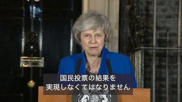 不信任を免れたメイ英首相、「建設的な協力」呼びかけ