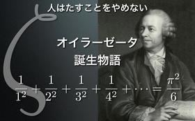 無限級数の中に潜んでいたsin、e、log、微積分