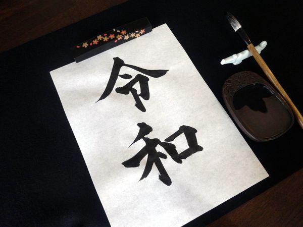 """令和」で126代目、天皇と""""名字""""の意外な関係 天皇家を現代まで存続させ ..."""