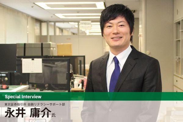東証インタビュー