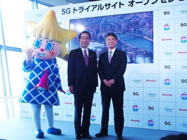 東京スカイツリーでドコモの5G次世代サービスを体感