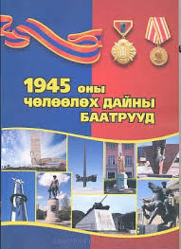 ソ連の宣戦布告から69年、日本と戦ったモンゴル