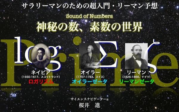 神秘の数、素数の世界