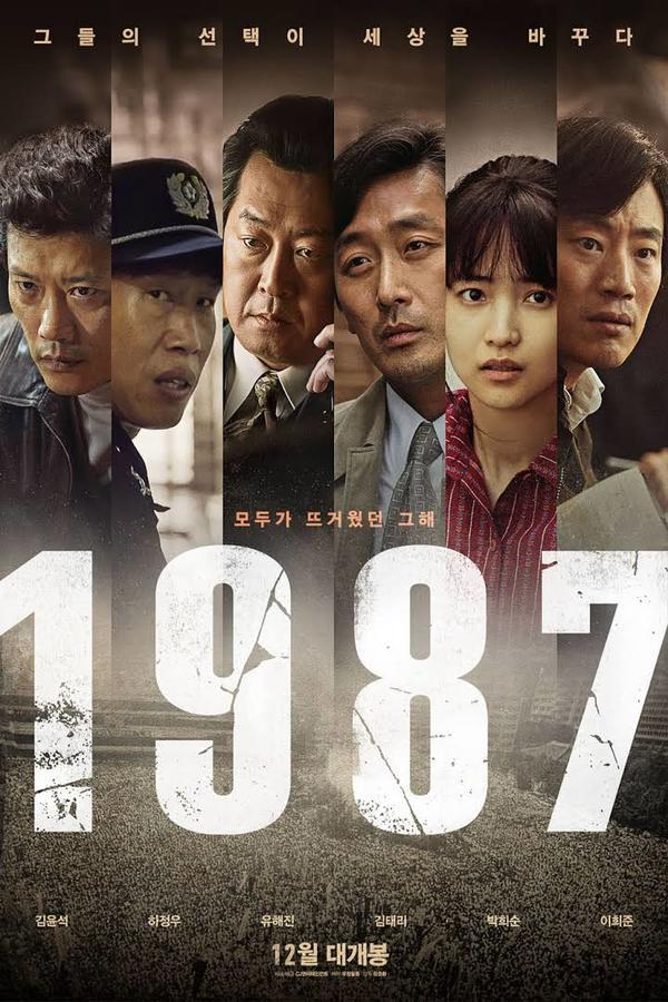 日曜朝でも満席の映画「1987」と韓国権力機関改革