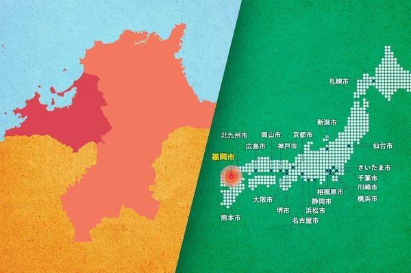 日本のトップ地方都市・福岡の限りないポテンシャル | データで見る都市