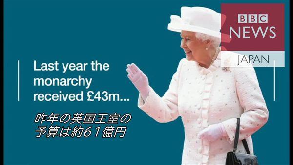 英王室費 国民負担はどのくらい?