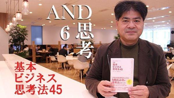 新刊『基本ビジネス思考法45』ピンポイント解説~6)AND思考