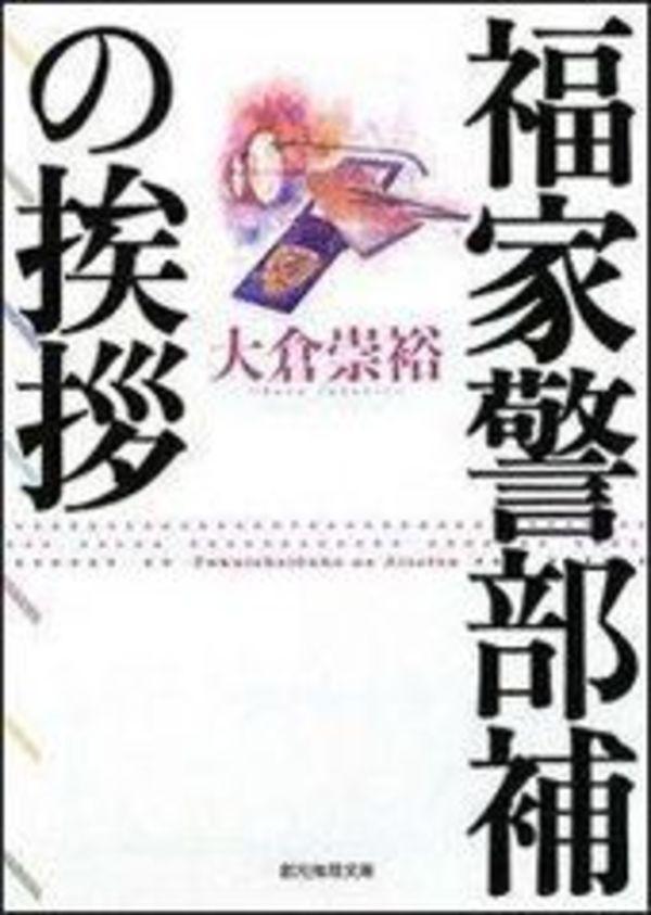 週末読書におススメ3