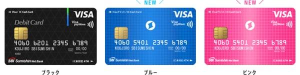 住信SBIネット銀行のVisaタッチ決済付きのカード