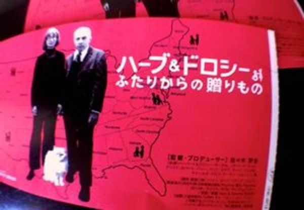 映画『ハーブ&ドロシー』に見るアートとイノベーション
