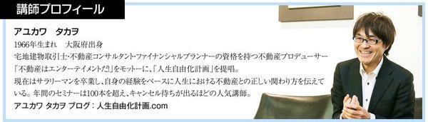 マンションオーナーから学ぶ!「中古ワンルームマンション投資セミナー(基礎編)」 【京橋】