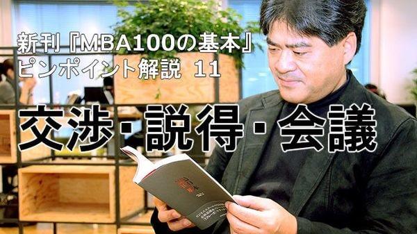 新刊『MBA100の基本』ピンポイント解説~11)交渉・説得・会議