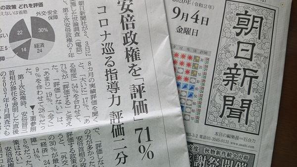 朝日新聞はなぜ世論から隔絶してしまったか? 社論と異なる世論調査 ...