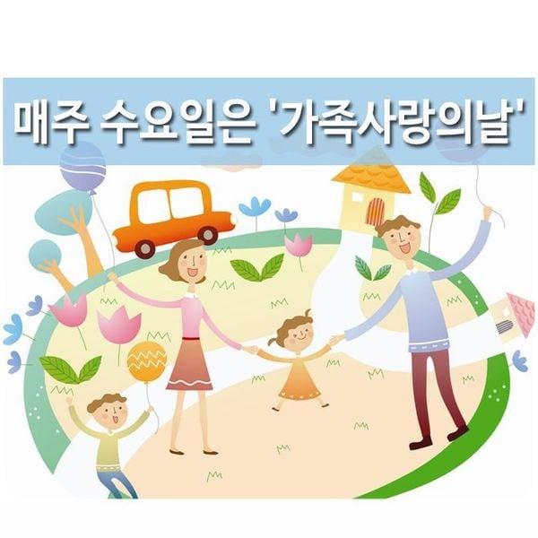 韓国が力を入れる「家族愛の日」、効果のほどは?