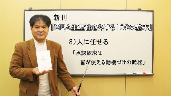 新刊『MBA 生産性をあげる100の基本』ピンポイント解説 ~8)人に任せる