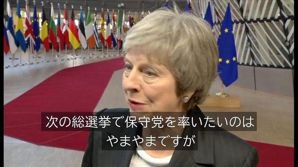 メイ英首相、次の総選挙までに辞任すると認める