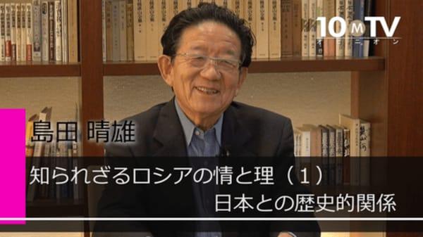 ロシアの経済と国際戦略、日本との関係を整理する