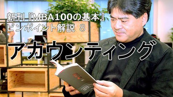 新刊『MBA100の基本』ピンポイント解説~8)アカウンティング