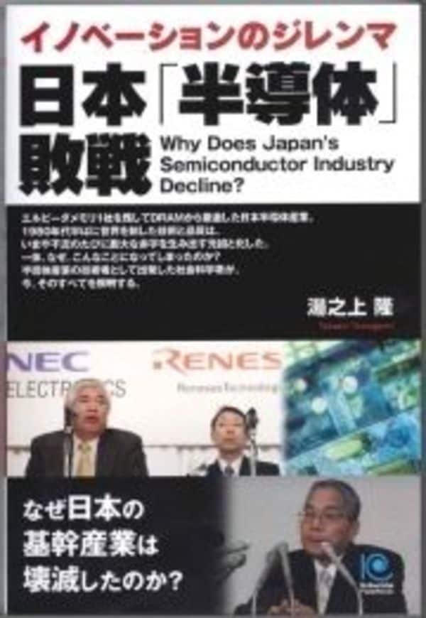 日本「半導体」の凋落とともに歩んだ技術者人生