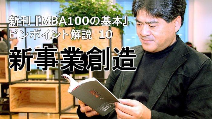 新刊『MBA100の基本』ピンポイント解説~10)新事業創造