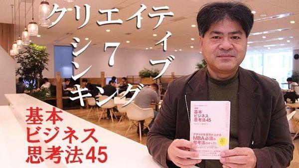 新刊『基本ビジネス思考法45』ピンポイント解説~7)クリエイティブ・シンキング