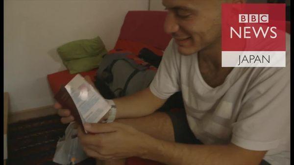 偽の旅券でどこまで……シリアで拷問され