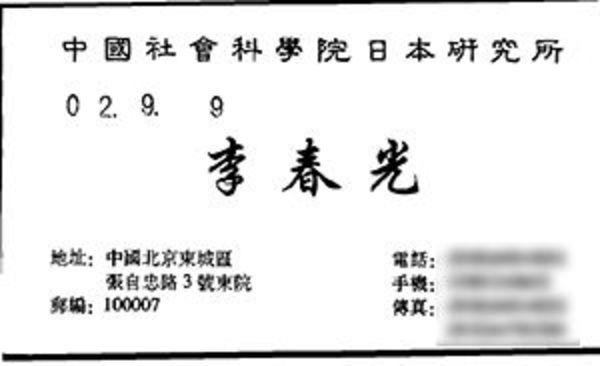 中国一等書記官スパイ疑惑は事後処理が一大事