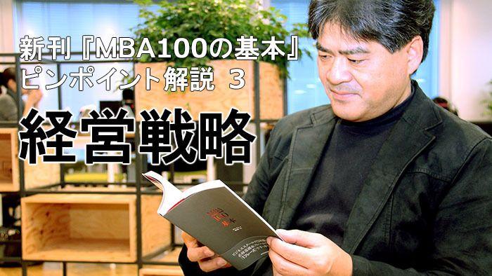新刊『MBA100の基本』ピンポイント解説~3)経営戦略