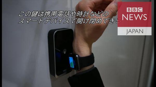 スマホが鍵代わり 開発したのは日本のベンチャー