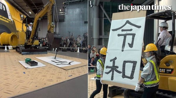 Writing Japan's new era name with an industrial machine