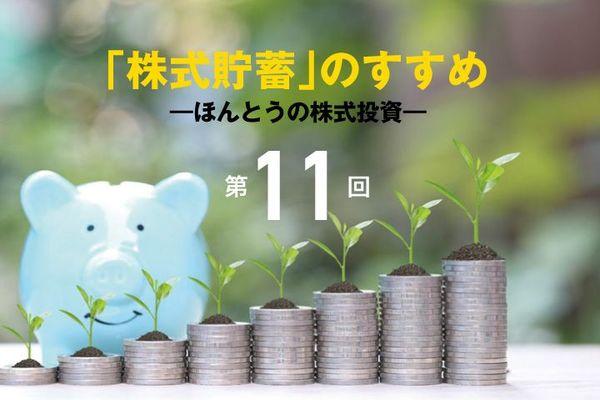 「株式貯蓄」のすすめ