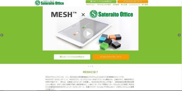 IoTガジェット「MESH」を活用して業務効率化を目指せ