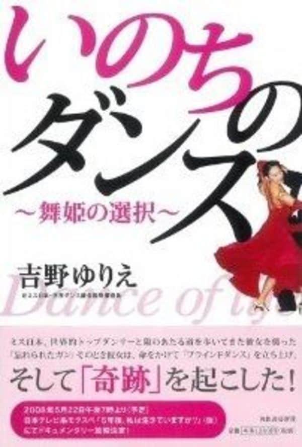いのちを懸けたブラインドダンス(1)