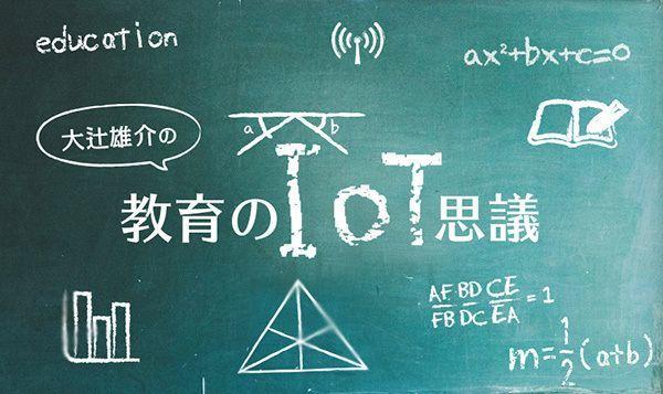 大辻雄介の「教育のIoT思議」 第5回:タンジブルな遠隔授業を。