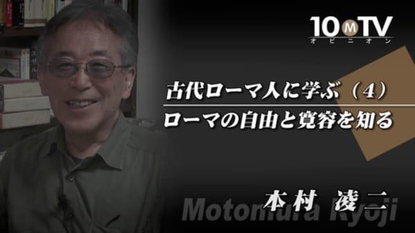 「父祖の遺風」と「武士道」-ローマと日本の伝統に学ぶ