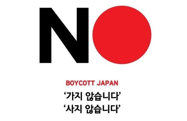 韓国 輸出 規制