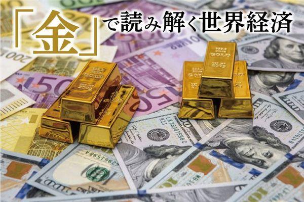 「金」で読み解く世界経済