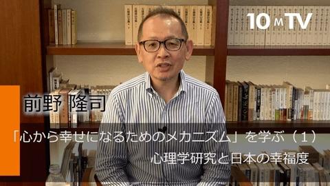 実は今、「幸せにも気をつける」べき時代になっている「心から幸せになるためのメカニズム」を学ぶ(1)心理学研究と日本の幸福度 – 10MTVオピニオン